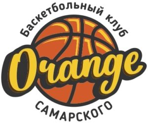 Баскетбольный клуб Самарского Orange (Оранж) | Ставрополь
