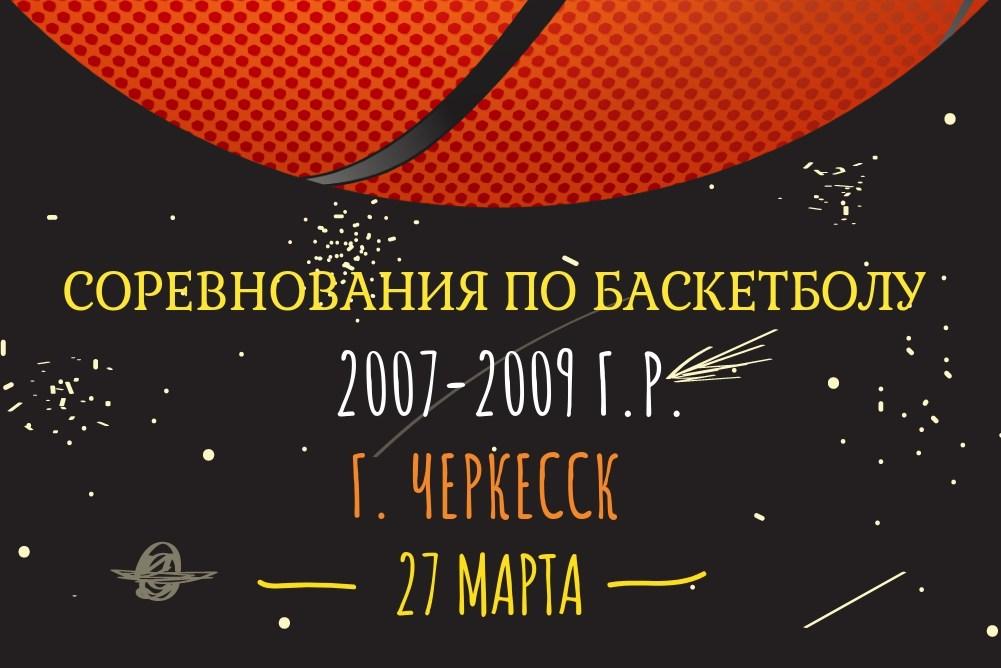 Соревнования в Черкесске!