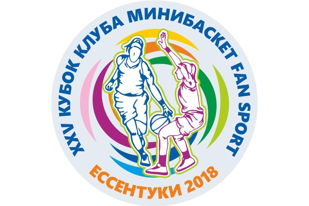 XXV Кубок Клуба Минибаскет Fan Sport в Ессентуках