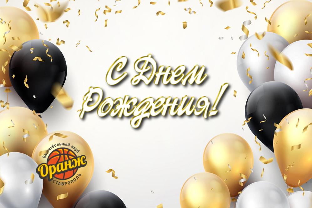 С Днем рождения, Геннадий Леонидович!