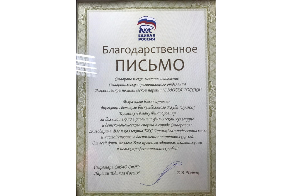 Благодарственное письмо от партии «Единая Россия»!