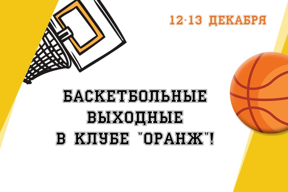 Баскетбольные выходные!