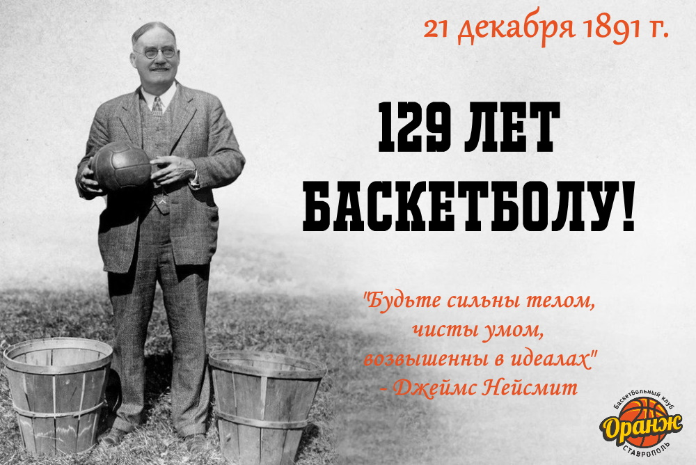 С днем рождения, баскетбол!